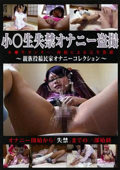 小○生失禁オナニー盗撮 ~親族投稿民家オナニーコレクション~