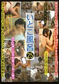 いとこ風呂25