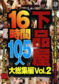 下品屋16時間105人大総集編 Vol.2