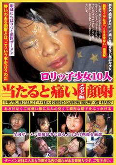 ロリっ子少女10人 当たると痛いメガトン級顔射