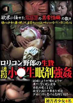 ロリコン野郎の生贄 誘拐小●生眠剤強姦