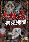 大輪姦拘束拷問4時間 誘拐された少女15名