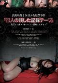 N県少女監禁事件 「犯人の残した記録テープ」