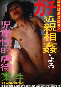 ガチ近親相姦による児○性的虐待案件