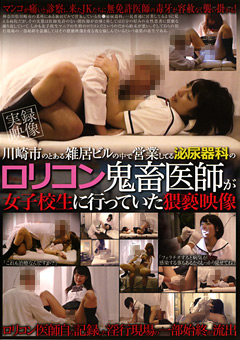 川崎市のとある雑居ビルの中で営業してる泌尿器科のロリコン鬼畜医師が女子校生に行っていた猥褻映像