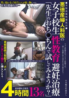 ■本物盗撮映像流出■ 悪徳産婦人科医の女子校生性教育避妊治療 「先生のおち○ちんで試してみようか?」 4時間13名
