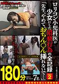 ロリコン小児科医が少女にした猥褻行為の全記録 Part.2