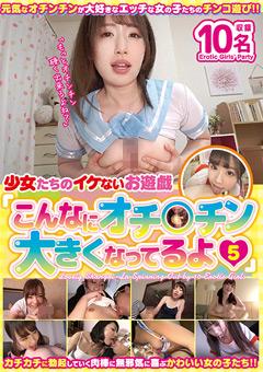 【マニアック動画】少女たちのイケないお遊戯-オチ○チン大きくなってるよ5