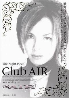 The Night Piece ~club AIR~