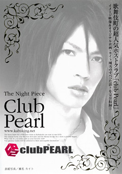 The Night Piece ~club PEARL~
