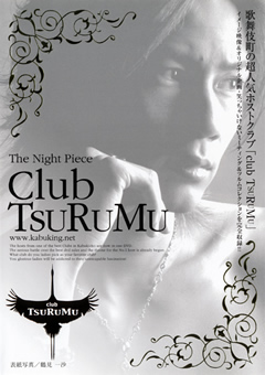 The Night Piece ~club TSURUMU~