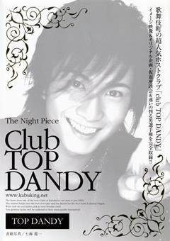 The Night Piece 〜club TOP DANDY〜