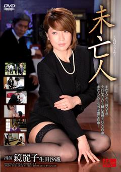 未亡人 鏡麗子 生田沙織