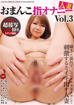 人妻おまんこ指オナニー 締まった濡れマ○コがヌチャヌチャして刺激するとイキ出す人妻 Vol.3
