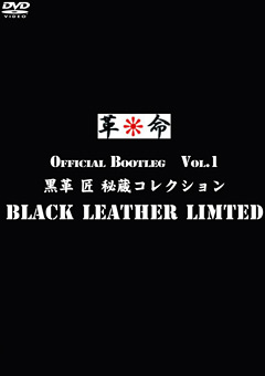 BLACK LEATHER LIMITED Vol.1