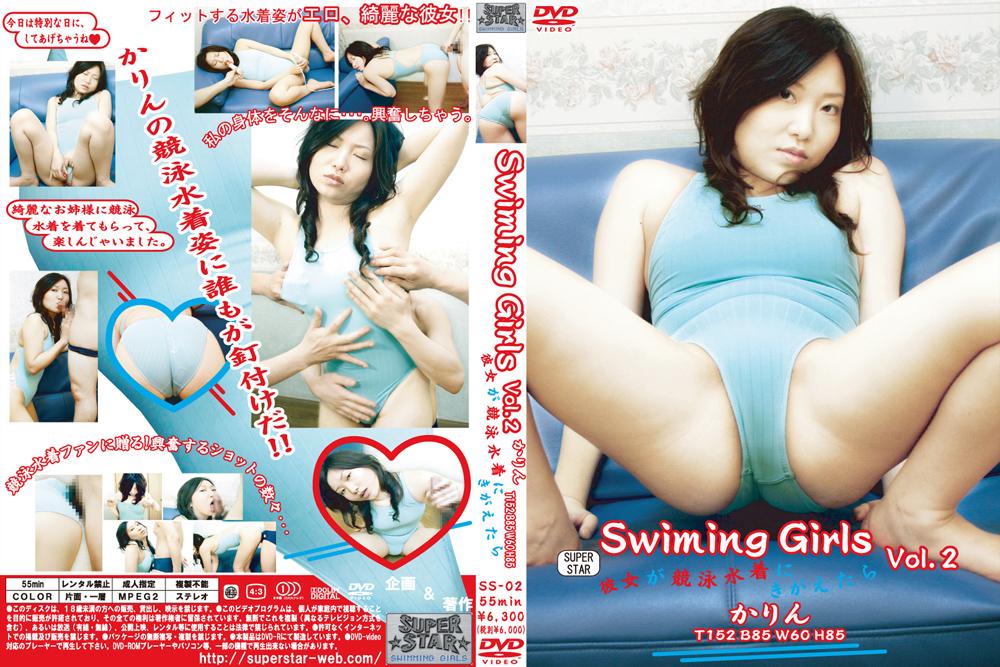 Swiming Girls2 彼女が競泳水着にきがえたら