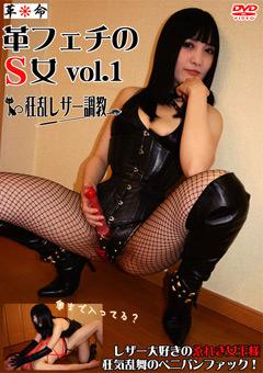 革フェチのS女 vol.1 狂乱レザー調教