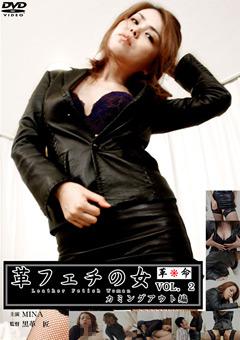 革フェチの女 VOL.2