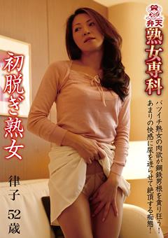 熟女専科 初脱ぎ熟女 律子 52歳