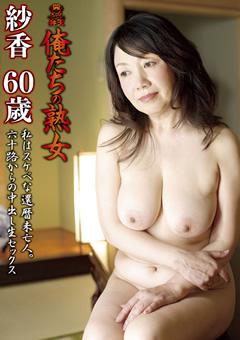 俺たちの熟女 紗香 60歳