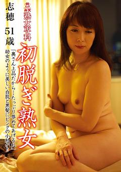 熟女専科 初脱ぎ熟女 志穂 51歳