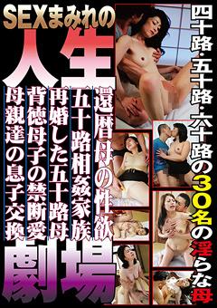 【福田信子動画】SEXまみれの人生劇場 -熟女