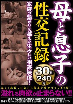 【橘エレナ動画】母と息子の性交記録30組240分 -熟女