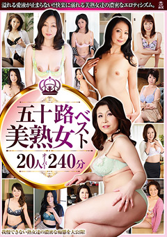 【渡瀬清子動画】五十路美人おばさんベスト20人オーバー240分 -熟女