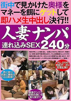 【熟女動画】人妻ナンパ-連れ込みSEX240分