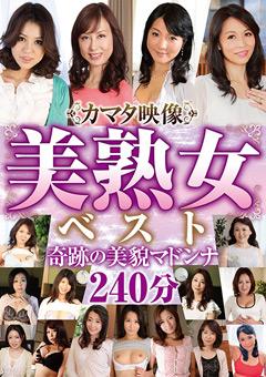 カマタ映像美熟女ベスト 奇跡の美貌マドンナ240分