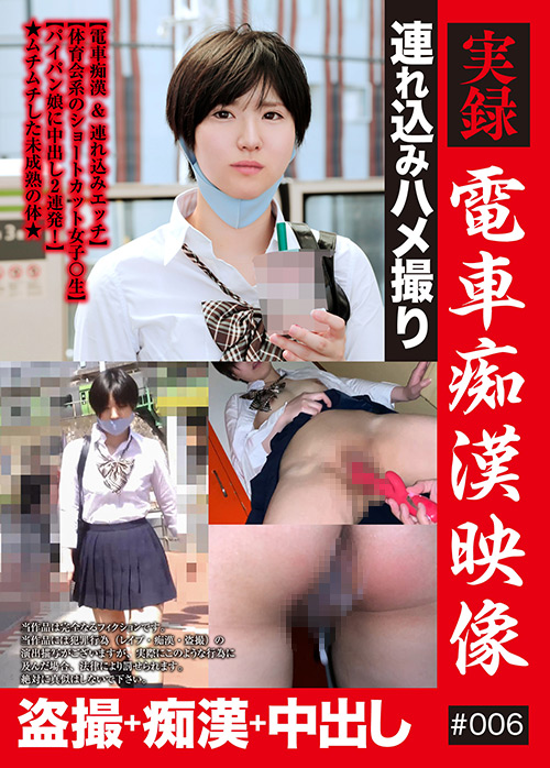 実録 電車痴漢映像 #006 パッケージ画像