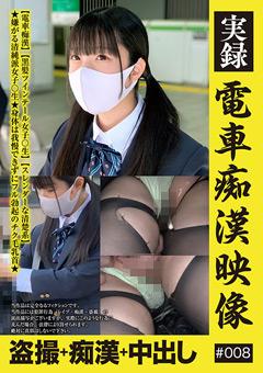 【シチュエーション動画】実録-電車痴漢映像-#008