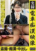 実録 電車痴○映像 #026