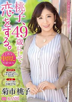 桃子、49歳にして恋をする。