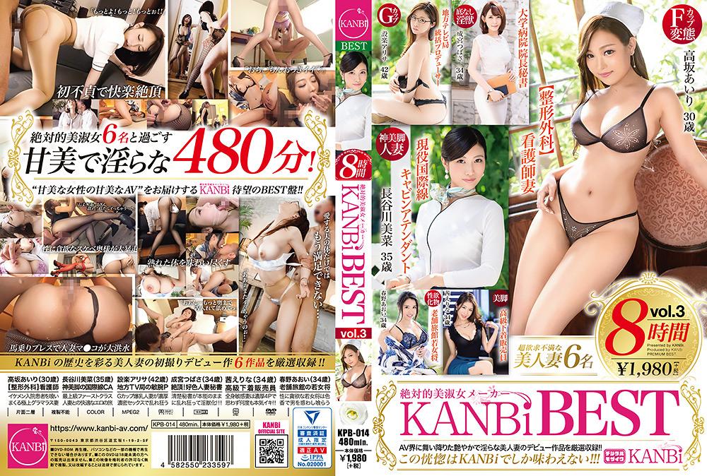 絶対的美淑女メーカー KANBi BEST 8時間 vol.3