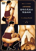 女性専用便器 屈辱の尻舐め・便器奴隷