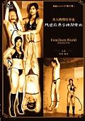 美人拷問官美也 残虐の吊り拷問責め|人気の素人動画DUGA