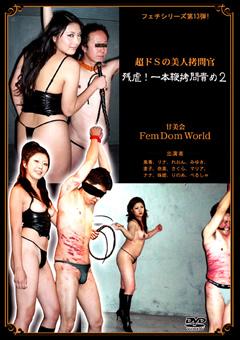 超ドSの美人拷問官 残虐!一本鞭拷問責め2