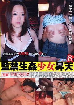 監禁生姦少女昇天8