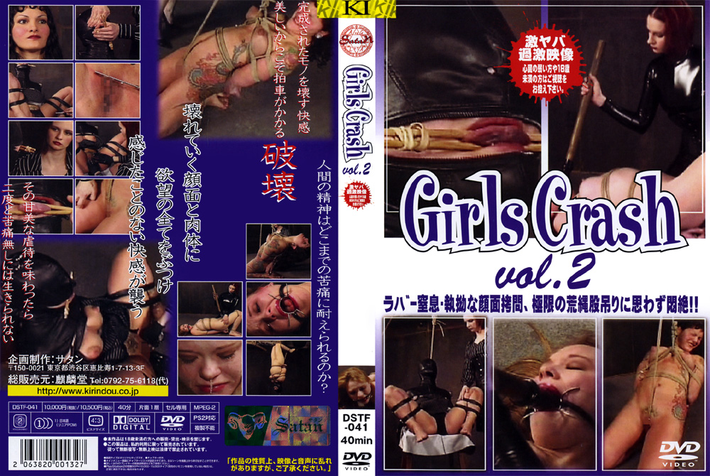 Girls Crash vol.2