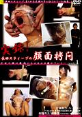 実録!長田スティーブの顔面拷問1