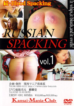 RUSSIAN SPACKING vol.1