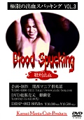 Blood Spucking 鞭刑出血 vol.3