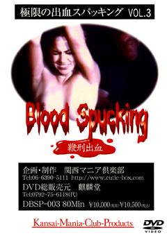 Blood Spucking 鞭刑出血 vol.3