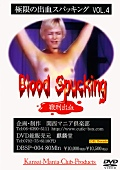 Blood Spucking 鞭刑出血 vol.4
