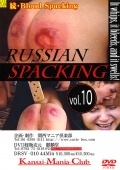 RUSSIAN SPACKING vol.10