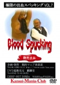 Blood Spucking 鞭刑出血 vol.7