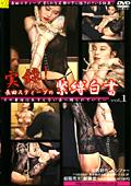 長田スティーブの緊縛白書 vol.1