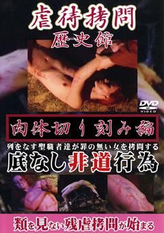 虐待拷問歴史館 肉体切り刻み編