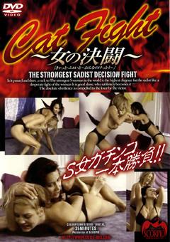 Cat Fight 女の決闘